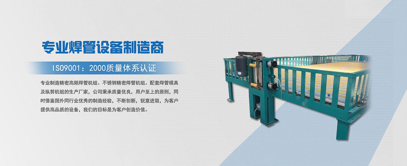 高频直缝焊管机